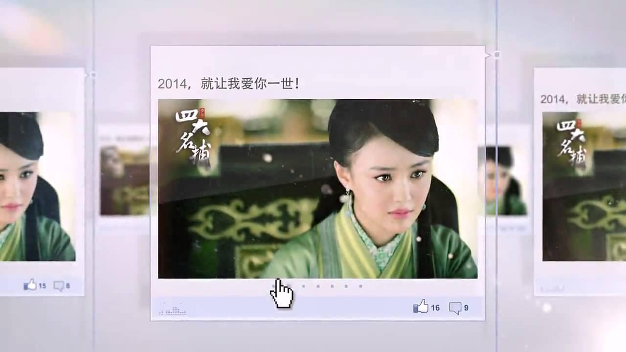 Zhang han & Zheng shuang 献礼2014 - YouTube Zheng Shuang 2014