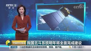 [中国财经报道]我国北斗系统明年将全面完成建设| CCTV财经