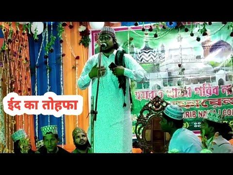 Eid Special Naat || Nadeem Raza Faizi Madhupuri Ek Alag Andaz Main ~ अम्न का है यहाँ अब्र छाया हुआ