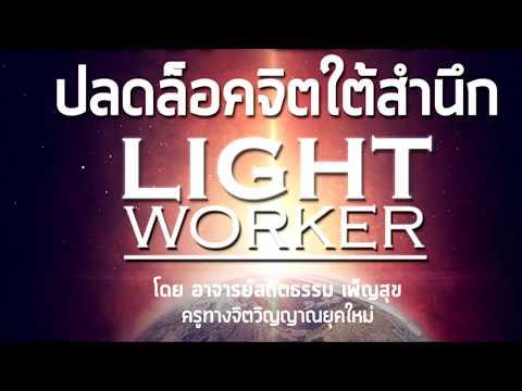 Live ปลดล็อคจิตใต้สำนึก Light Worker