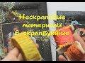 Нескраповые материалы в скрапе / Бюджетный скрапбукинг