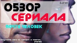"""Обзор сериала """"Почти человек"""""""