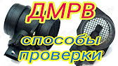 Проверка ДМРВ - YouTube