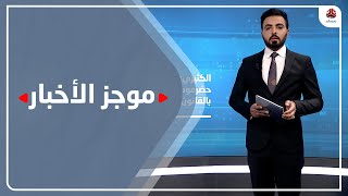 موجز الاخبار | 03 - 03 - 2021 | تقديم هشام الزيادي | يمن شباب