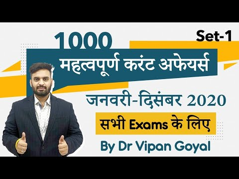 Best 1000 Current Affairs 2020 l January to December 2020 Current Affairs by Dr Vipan Goyal l Set 1