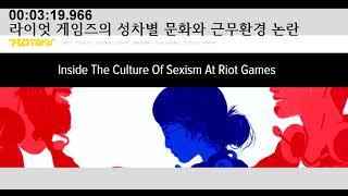 8월 마지막주 게임중계소 : IGN 표절, Ninja 인터뷰, 라이엇 게임즈 성차별