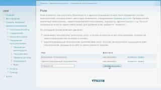 Разрешения и роли в CMS Drupal (20/21)
