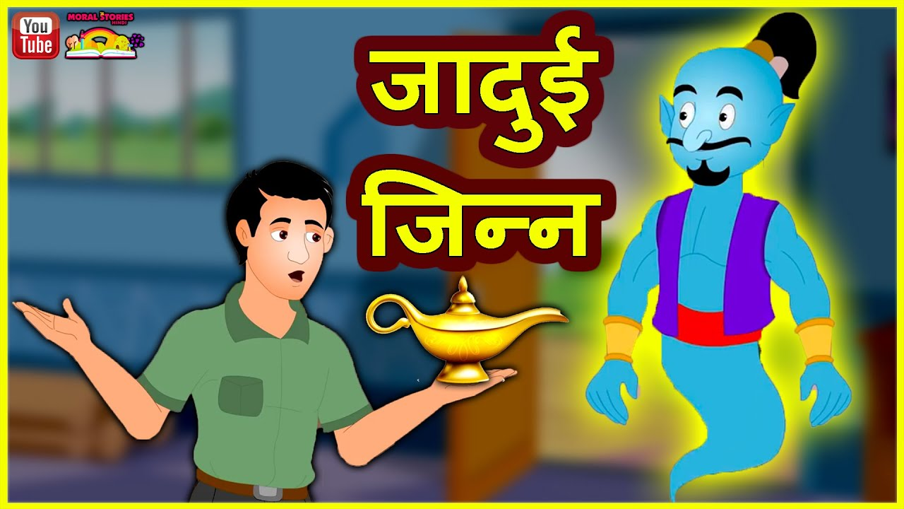 जादुई जिन्न | Hindi Kahaniya | Moral Stories | Kahaniya In Hindi | Hindi Moral Stories