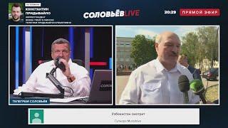 Лукашенко ПЕРЕХВАТИЛ ИНИЦИАТИВУ! Соловьев обсудил последние события в Белоруссии