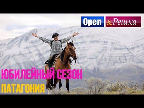 Орел и решка. Юбилейный сезон 2 - Аргентина | Патагония