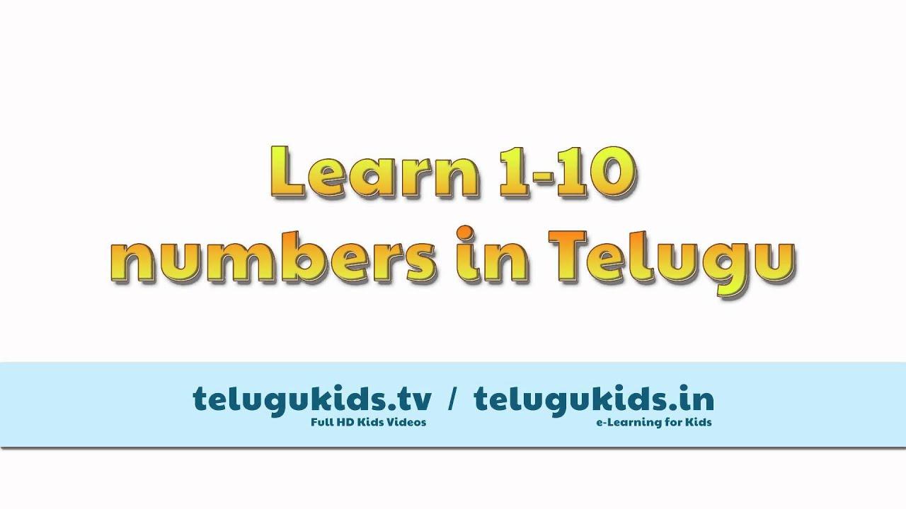 Learn 1 10 numbers in telugu youtube biocorpaavc