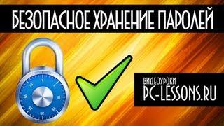 Безопасное хранение паролей | PC-Lessons.ru