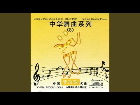 Enjoying Good Times With Singing And Dancing (Yu Le Sheng Ping)
