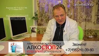 видео Лечение пивного алкоголизма у женщин в Москве