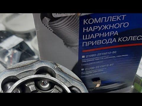 Замена наружной гранаты на лада приора - видеоурок