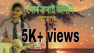 Mur kothai Amoni Korene|| zubeen garg New assamese song 2018|| \\cover by Barasha Bristi//