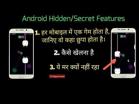 How To Play Android Secret Hidden Game मरत ह नह