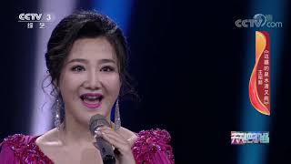 《天天把歌唱》 20191129| CCTV综艺