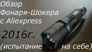 видео Выбираем фонарик-электрошокер