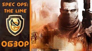 Обзор игры Spec Ops: The Line
