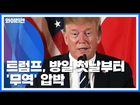 """트럼프, 방일 첫날부터 日 압박...""""무역 더 공정해질 것"""" / YTN"""