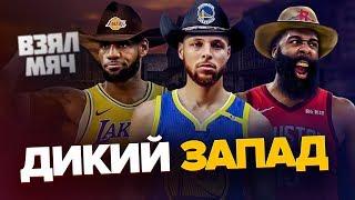 КТО СТАНЕТ ЧЕМПИОНОМ 19/20 В НБА? | Превью сезона | Западная конференция