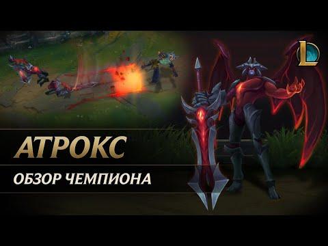 видео: Обзор чемпиона: Атрокс | league of legends