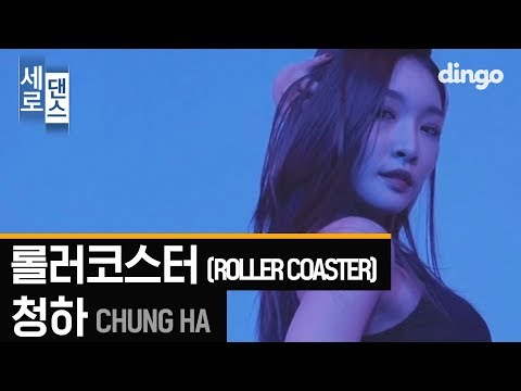청하 - 롤러코스터 4K MV [세로댄스] CHUNG HA - Roller Coaster | DANCE Choreography