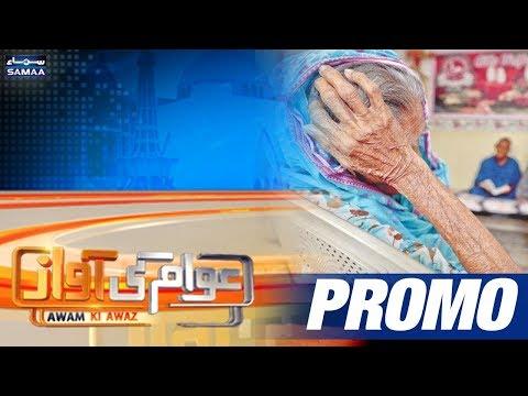 Be-Ghar Log, Apnon Ki Ziadti   Awam Ki Awaz   SAMAA TV   PROMO