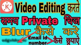 Private chiz video me blur kaise, private chiz ko video editing karke blur kaise kare