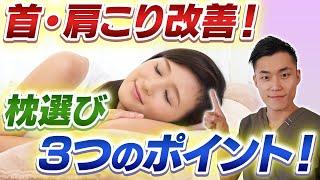 首・肩こりを改善する枕選びの3つのポイント!