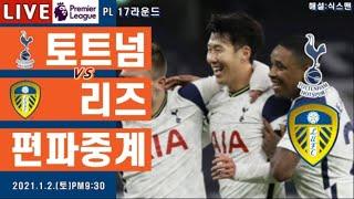 토트넘 vs 리즈 손흥민100골 실시간 라이브 축구중계…