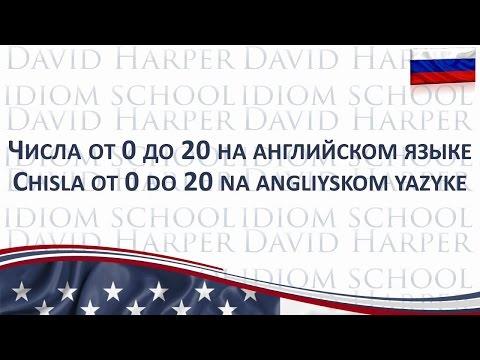 Числа от 0 до 20 на английском языке