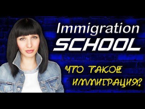 Что такое Иммиграция, причины и ее виды - Школа Иммиграции