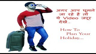 holiday planning in india | common mistake in holiday planning
