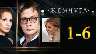 Жемчуга 1,2,3,4,5,6 серии - Русские мелодрамы 2016 - Краткое содержание - Наше кино