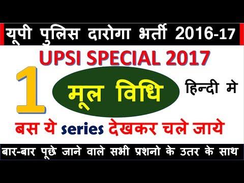 UPSI-2016/17दरोगा भर्ती-मूल विधि/moolvidhi    most asked question in upsi(mool vidhi),online classes thumbnail