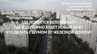 Смотреть видео 4 июня мэр Москвы Сергей Собянин встретился с жителями района Восточное Дегунино онлайн