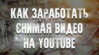 Сколько можно заработать на YouTube c 1000 подписчиков сейчас