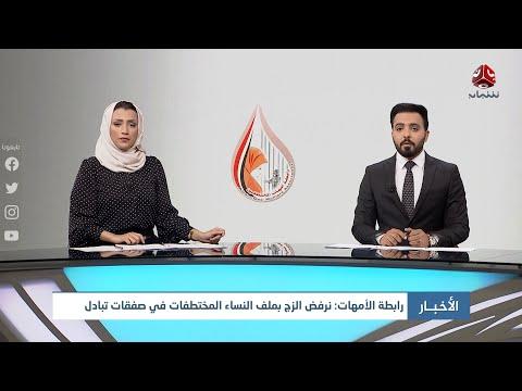 اخر الاخبار | 19 - 10 - 2020 | تقديم هشام الزيادي واماني علوان | يمن شباب