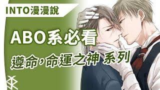 INTO/ABO必看漫畫之一~貴族與執事的愛戀!【遵命,命運之神】系列