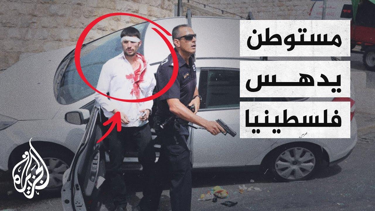 مستوطن إسرائيلي يدهس شاباً فلسطينياً قرب باب الأسباط في المسجد الأقصى  - نشر قبل 21 ساعة