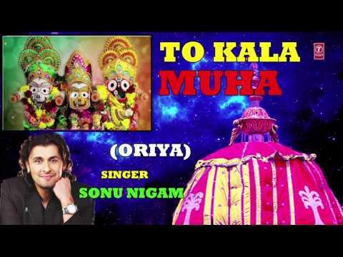 TO KALA MUHA ORIYA JAGANNATH BHAJAN BY SONU NIGAM I NANDIGHOSH