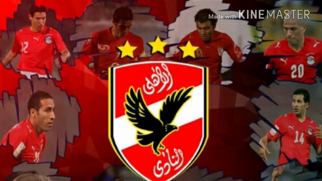 صور لاعبين النادي الاهلي - YouTube