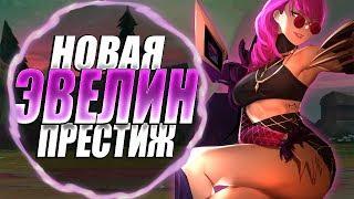 НОВАЯ ЭВЕЛИН КДА ПРЕСТИЖ! | Полная игра