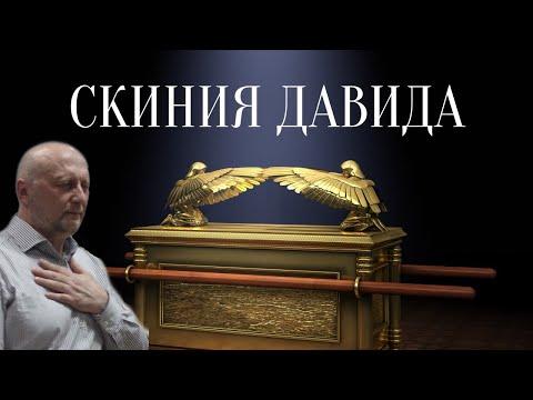 Скиния Давида. Шепелев Сергей. 10.05.2020