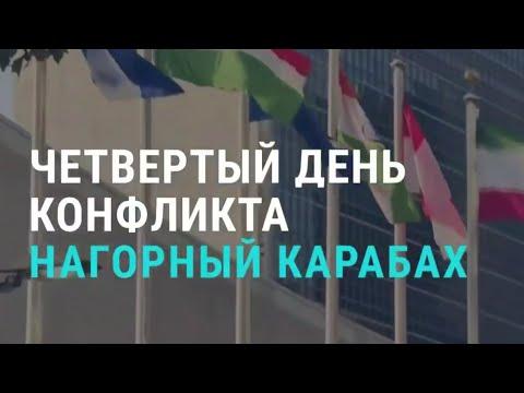 Нагорный Карабах: четвертый день конфликта | АЗИЯ | 30.09.20