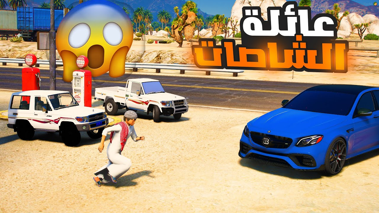 عائلة الشاصات - تعديل السيارة ولعب علينا بفلوس كذبية...!!!🔥😱- شوف وش صار GTA V
