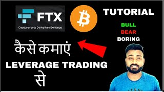$ HOW TO MAKE MONEY WITH BITCOIN/CRYPTO TRADING ON FTX EXCHANGE / BULL और BEAR दोनो मार्किट में