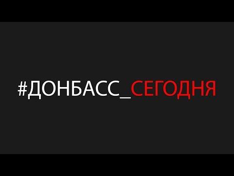 Донецк после Захарченко. Что происходит в ВСУ.